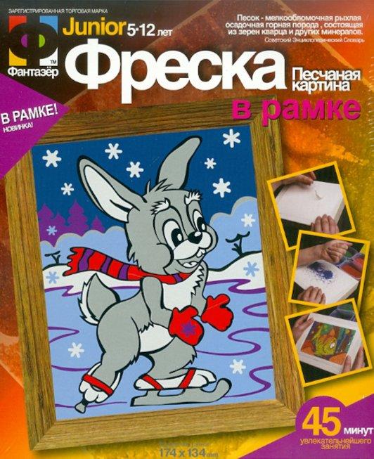 """Иллюстрация 1 из 4 для Набор №14. Фреска в рамке. Песчаная картина """"Танец на льду"""" (407036)   Лабиринт - игрушки. Источник: Лабиринт"""