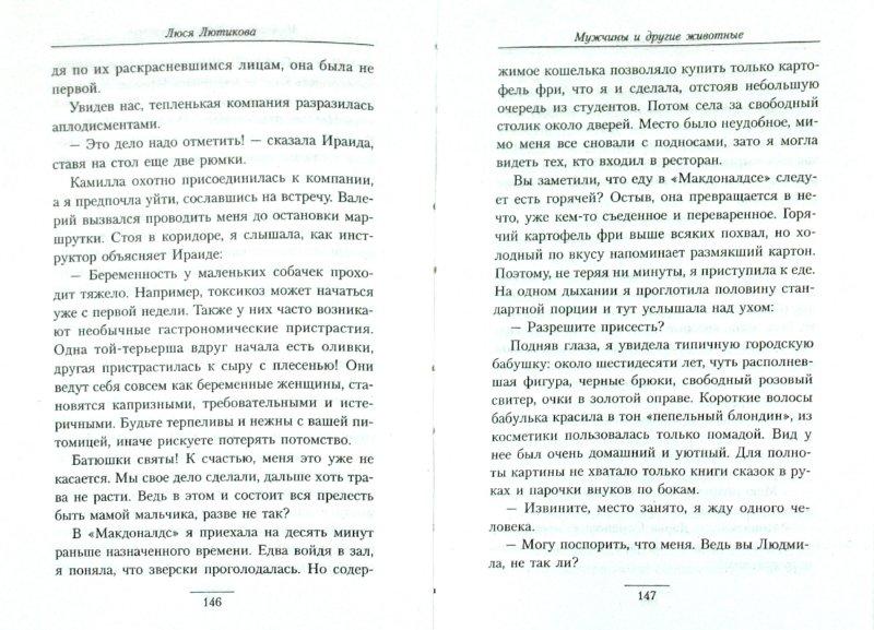 Иллюстрация 1 из 11 для Мужчины и другие животные - Люся Лютикова | Лабиринт - книги. Источник: Лабиринт
