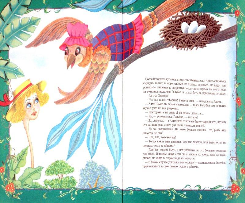Иллюстрация 1 из 18 для Алиса в Стране чудес - Льюис Кэрролл | Лабиринт - книги. Источник: Лабиринт