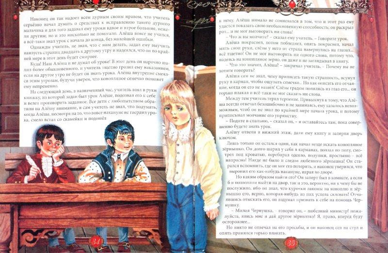 Иллюстрация 1 из 30 для Чудотворные сказки. Черная курица или подземные жители - Погорельский, Толстой, Бажов | Лабиринт - книги. Источник: Лабиринт