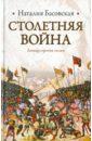 Басовская Наталия Ивановна Столетняя война: леопард против лилии