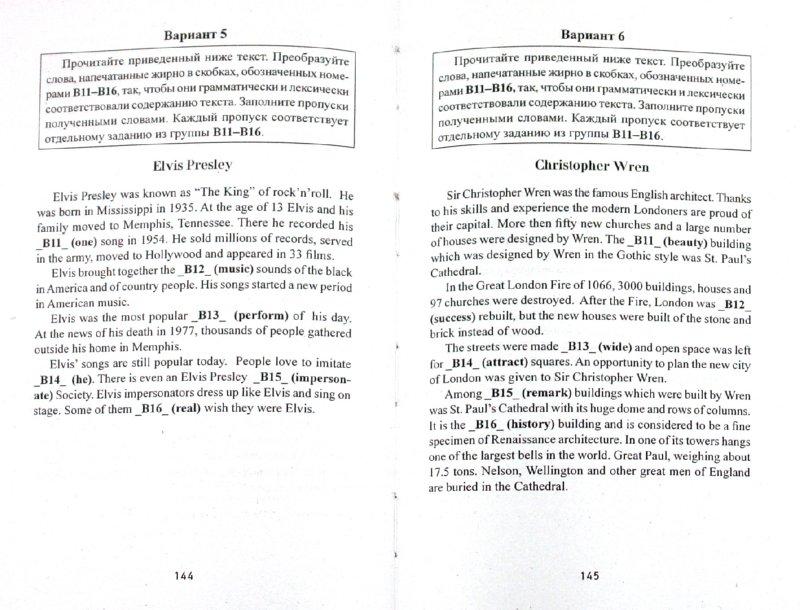 Иллюстрация 1 из 16 для Английский язык: интенсивный курс подготовки к ЕГЭ - Мусихина, Домашек, Вишневецкая | Лабиринт - книги. Источник: Лабиринт