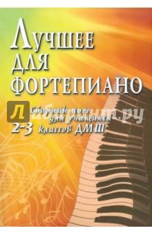 Лучшее для фортепиано: сборник пьес для учащихся 2-3 классов ДМШ: учебно-методическое пособие