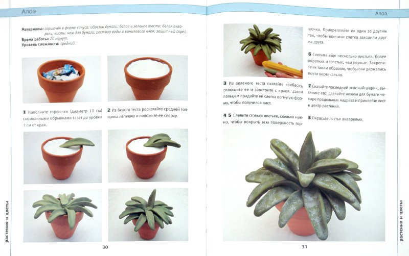 Иллюстрация 1 из 22 для Лепим из кукурузного теста - Джинция Баргьяччи | Лабиринт - книги. Источник: Лабиринт