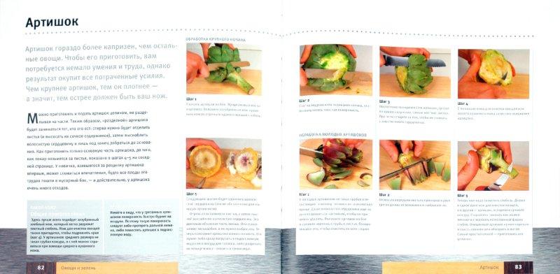 Иллюстрация 1 из 5 для Кухонные ножи. Техника разделки, нарезки, обвалки, рубки, измельчения и украшения блюд - Марианна Ламб | Лабиринт - книги. Источник: Лабиринт