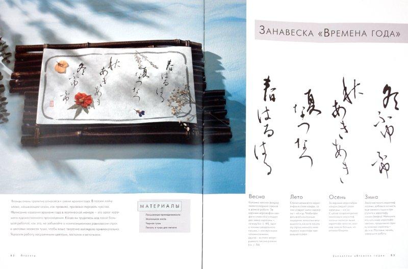 Иллюстрация 1 из 28 для Японская каллиграфия - Ёко Такенами | Лабиринт - книги. Источник: Лабиринт