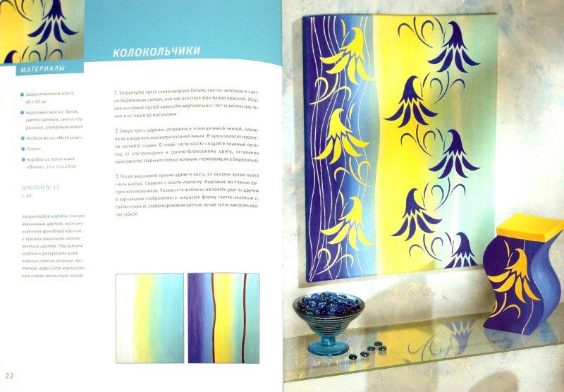 Иллюстрация 1 из 10 для Акриловые картины: Силуэты и узоры - Ингрид Морас | Лабиринт - книги. Источник: Лабиринт