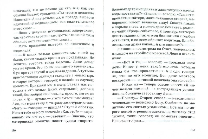 Иллюстрация 1 из 9 для Белый гонец - Варнава Монах | Лабиринт - книги. Источник: Лабиринт