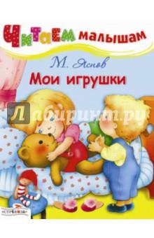 Читаем малышам. Мои игрушки