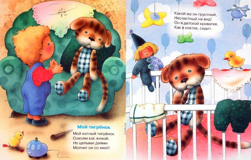 Иллюстрация 1 из 6 для Читаем малышам. Мои игрушки - Михаил Яснов | Лабиринт - книги. Источник: Лабиринт