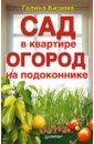 Кизима Галина Александровна Сад в квартире, огород на подоконнике