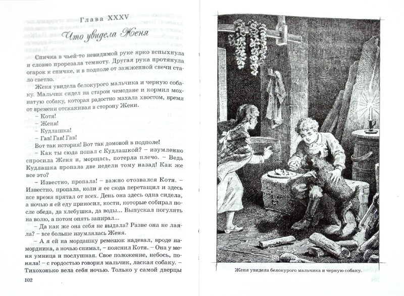 Иллюстрация 1 из 30 для Дом шалунов - Лидия Чарская   Лабиринт - книги. Источник: Лабиринт