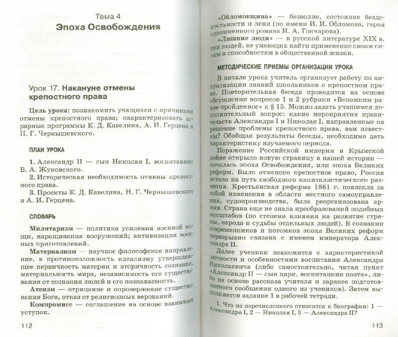 истории 8 ответы класс россии зырянов гдз по