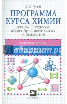 Программа курса химии для 8-11 классов общеобразовательных учреждений