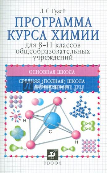 курсы по химии школьная программа