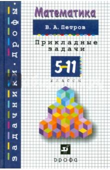 Математика. 5-11 класс. Прикладные задачи: учебно-методическое пособие