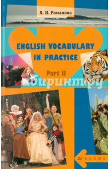 English Vocabulary in Practice. В 2-х частях. Часть 2: учебное пособие