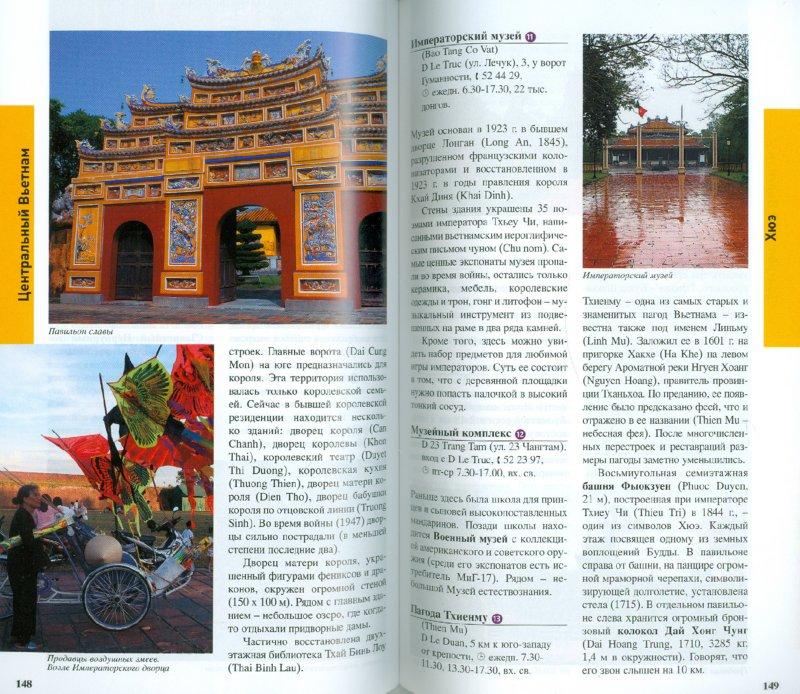 Иллюстрация 1 из 7 для Вьетнам - Савинкин, Савинкина | Лабиринт - книги. Источник: Лабиринт