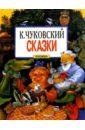 Чуковский Корней Иванович Сказки