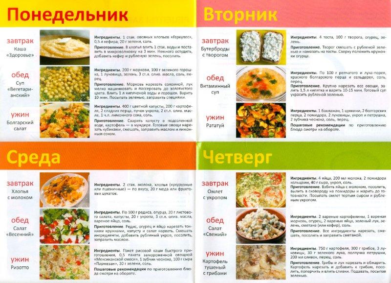 Иллюстрация 1 из 12 для Вегетарианское меню на неделю | Лабиринт - книги. Источник: Лабиринт