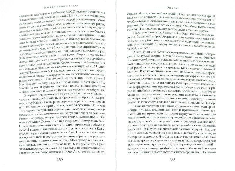 Иллюстрация 1 из 4 для Кащей и Ягда, или Небесные яблоки. Опыты. Рассказы - Марина Вишневецкая | Лабиринт - книги. Источник: Лабиринт