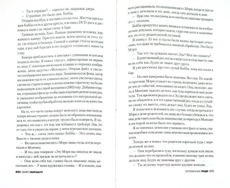 Иллюстрация 1 из 26 для Соломенные люди - Майкл Маршалл | Лабиринт - книги. Источник: Лабиринт