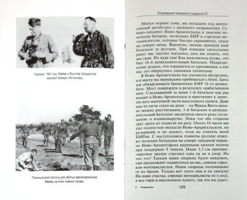 Иллюстрация 1 из 11 для Откровения танкового генерала СС - Курт Майер | Лабиринт - книги. Источник: Лабиринт