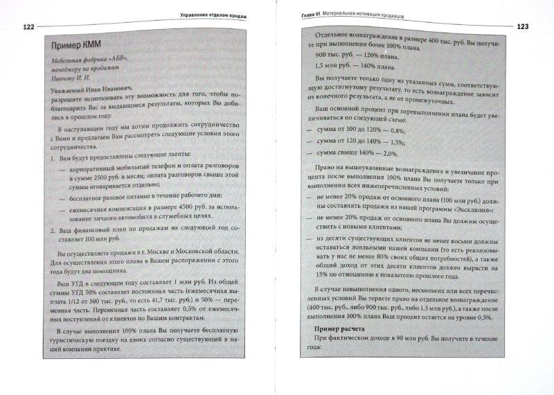 Иллюстрация 1 из 9 для Управление продажами - Радмило Лукич | Лабиринт - книги. Источник: Лабиринт