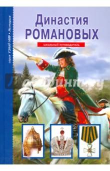 Династия Романовых дом романовых