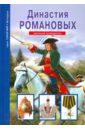 Династия Романовых, Анисимов Евгений Викторович