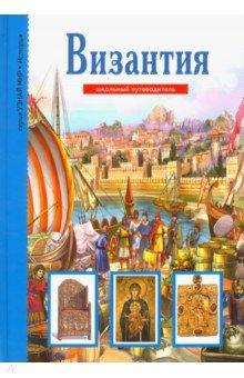 Купить Византия, Балтийская книжная компания, История