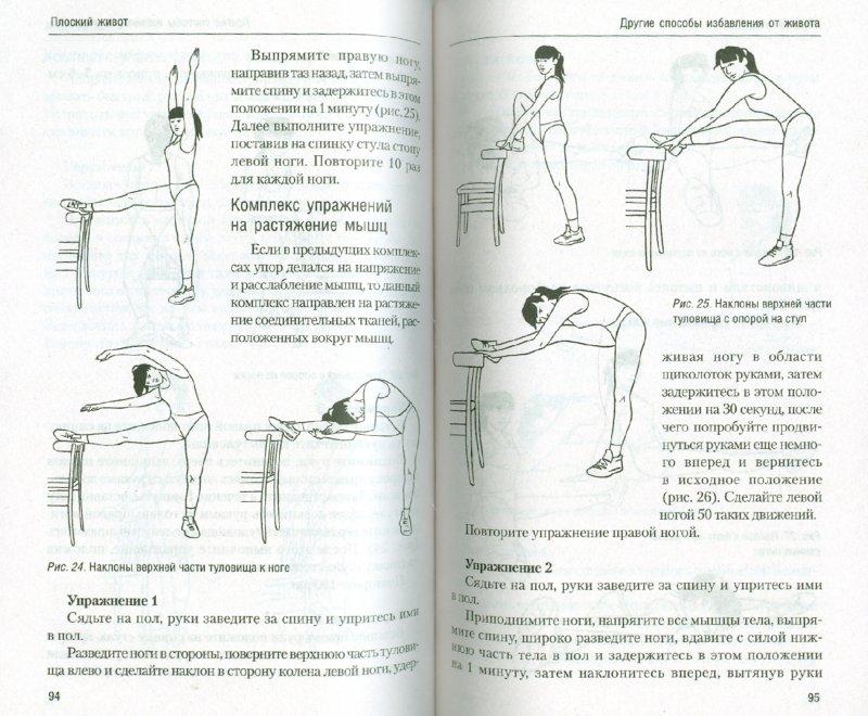 Иллюстрация 1 из 7 для Плоский живот. Всего за 15 минут в день   Лабиринт - книги. Источник: Лабиринт