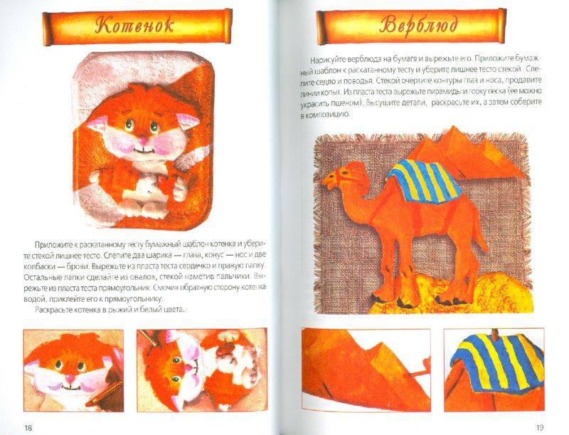Иллюстрация 1 из 3 для Игрушки из соленого теста - Алина Пицык | Лабиринт - книги. Источник: Лабиринт