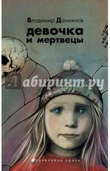 Девочка и мертвецы