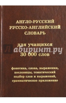 все цены на Англо-русский, русско-английский словарь для учащихся. 30 000 слов онлайн