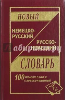 Новый немецко-русский и русско-немецкий словарь. 100 000 слов и словосочетаний