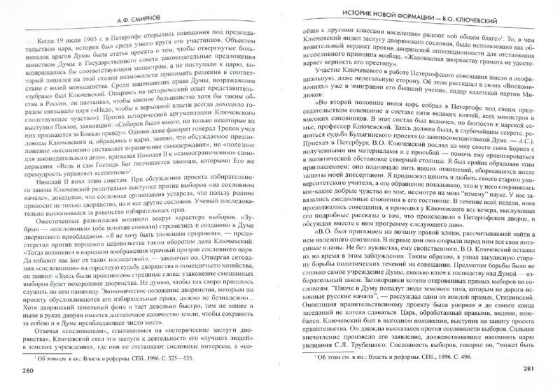 Иллюстрация 1 из 11 для Великие историки России. Мыслители и правители - Анатолий Смирнов | Лабиринт - книги. Источник: Лабиринт