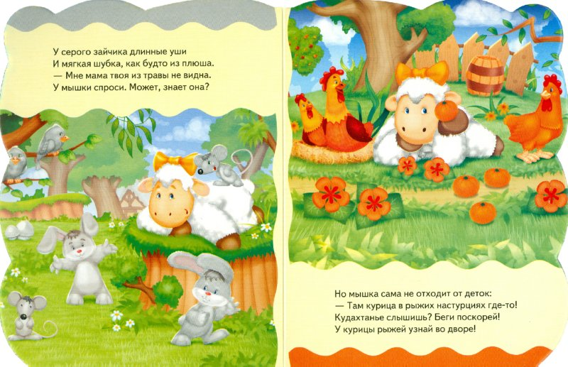 Иллюстрация 1 из 7 для Академия малыша. Цвета - Урсула Козловская | Лабиринт - книги. Источник: Лабиринт