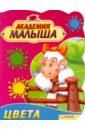 Козловская Урсула Академия малыша. Цвета