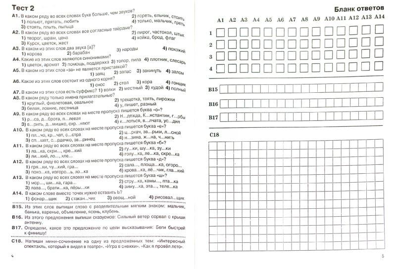 Иллюстрация 1 из 9 для Русский язык. Итоговое тестирование. 2 класс - Узорова, Нефедова   Лабиринт - книги. Источник: Лабиринт