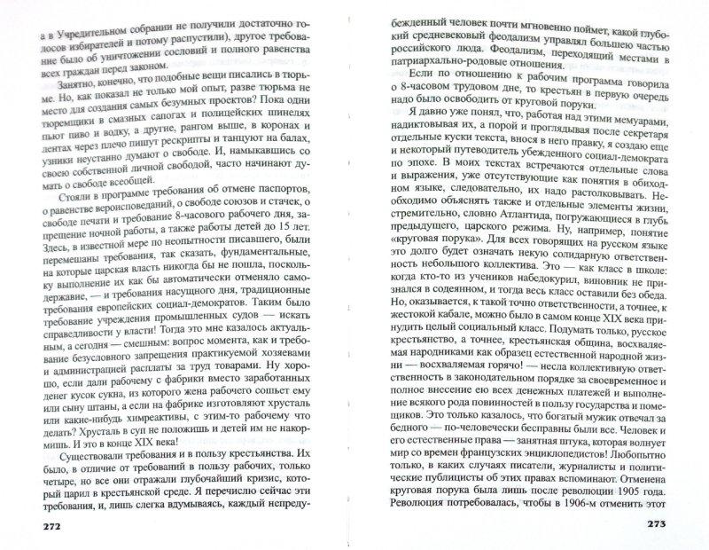 Иллюстрация 1 из 15 для Ленин. Смерть титана - Сергей Есин | Лабиринт - книги. Источник: Лабиринт