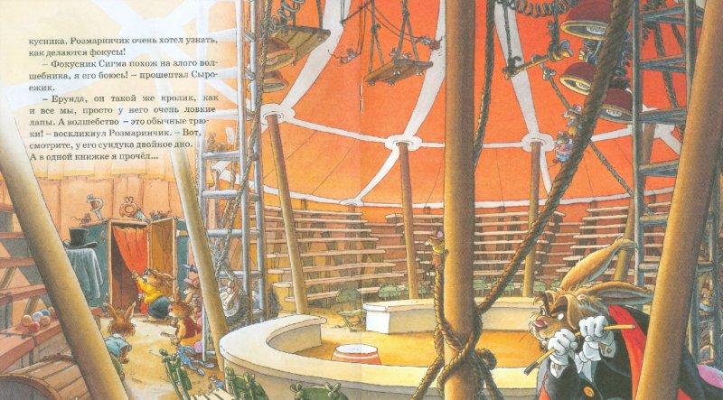 Иллюстрация 1 из 24 для Браво, крольчата! - Женевьева Юрье | Лабиринт - книги. Источник: Лабиринт