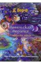 Верче Дорин Ангельская терапия. Гадальные карты. Книга + 44 карты