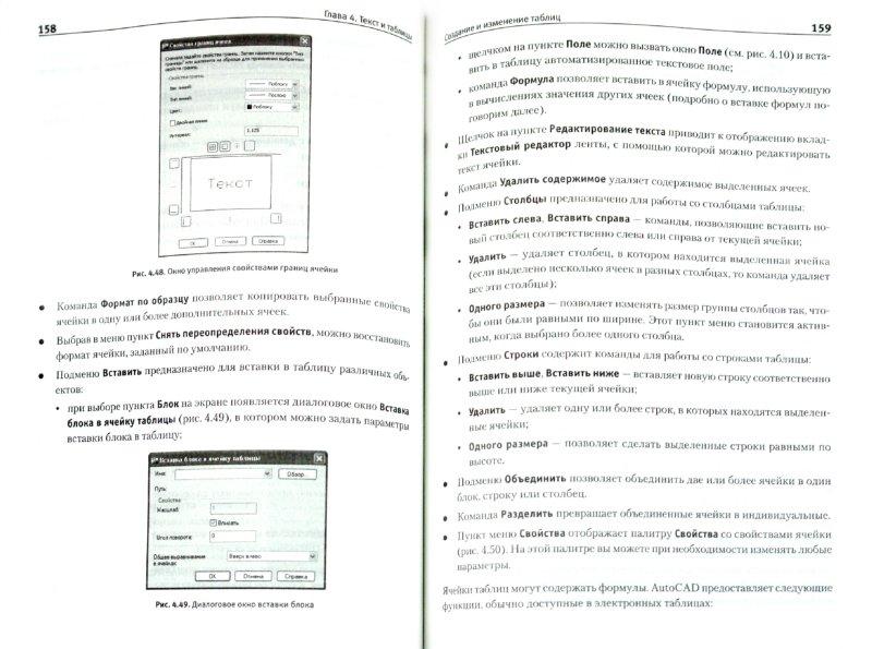Иллюстрация 1 из 11 для AutoCAD 2011. Самоучитель (+CD с видеокурсом) - А. Орлов | Лабиринт - книги. Источник: Лабиринт