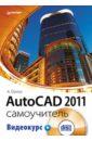 Орлов А. AutoCAD 2011. Самоучитель (+CD с видеокурсом) орлов а autocad 2011 самоучитель
