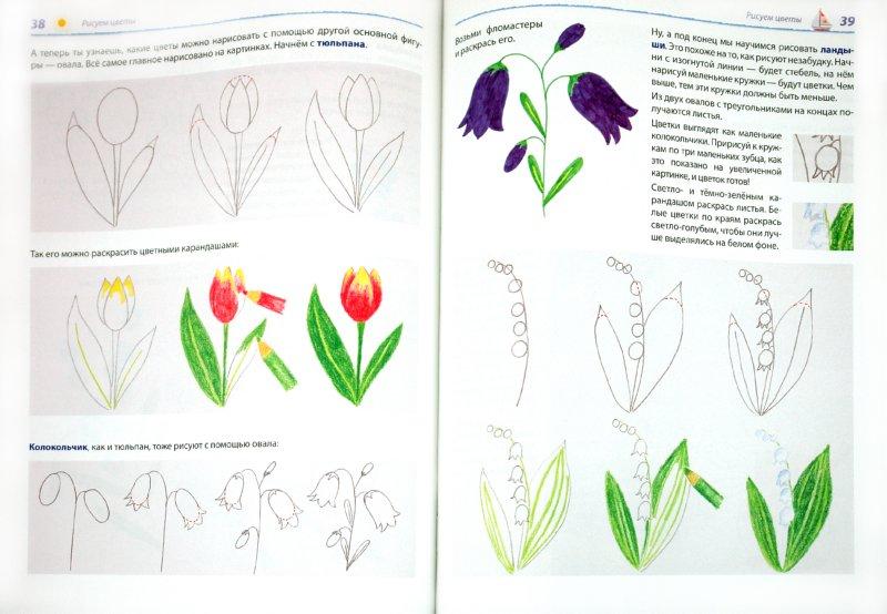 Иллюстрация 1 из 32 для Мои первые уроки рисования - Уте Людвиг-Кайзер | Лабиринт - книги. Источник: Лабиринт