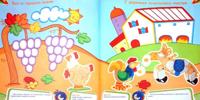 Иллюстрация 1 из 16 для Дошколёнок. Играем и учимся 3-4 года | Лабиринт - книги. Источник: Лабиринт