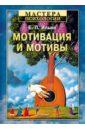Мотивация и мотивы, Ильин Евгений Павлович