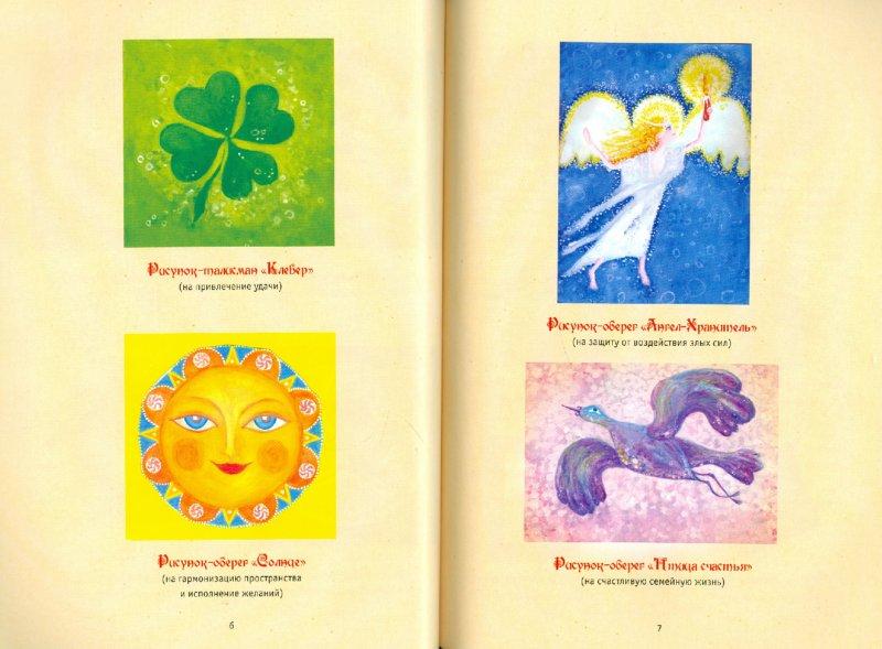 Иллюстрация 1 из 8 для Мандалы, талисманы и обереги своими руками - Маргарита Шевченко | Лабиринт - книги. Источник: Лабиринт