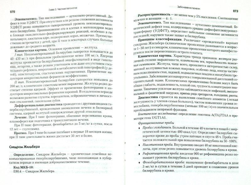 Иллюстрация 1 из 10 для Гастроэнтерология: Справочник | Лабиринт - книги. Источник: Лабиринт